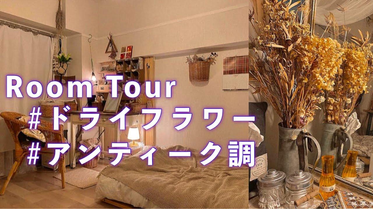 【ルームツアー】お花屋さんのようなお部屋紹介/アンティーク調/RoomTour