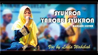 SYUKRON YA ROBBI SYUKRON - Voc Laila Wahibah (Banjari cover)