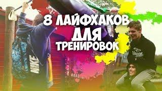 8 ЛАЙФХАКОВ ДЛЯ ТРЕНИРОВОК