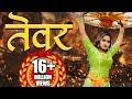 Tewar - तेवर | Kajal Raghwani | Superhit Film 2019 | भोजपुरी फिल्म