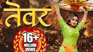 Tewar - तेवर   Kajal Raghwani   Superhit Film 2019   भोजपुरी फिल्म