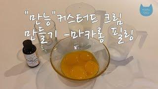 초간단 커스터드크림 만들기(마카롱 필링 만들기)::How to make custard cream || 마루에누 || maruenu