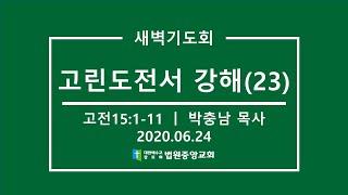 200624(수) l 새벽기도회 l 고린도전서 강해(2…