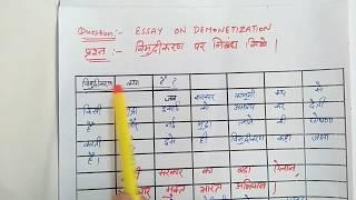 Essay on Demonetisation in Hindi ( विमुद्रीकरण पर हिंदी में निबंध )