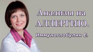 Анализы на АЛЛЕРГИЮ. Иммуноглобулин Е.