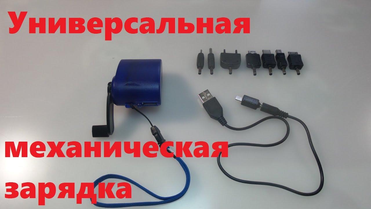 Зарядка телефона динамо своими руками