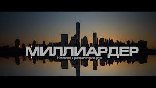 Миллиардер Official Video 2018 Новая цивилизация  книга  Владимира Мегре