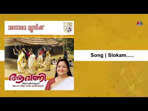 Dhyaye Nithyam ( Slokam )  | Aavani : K SChithra