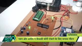 2 engineering students invent unique way of preventing power theft| कटियाबाज़ों पर लगेगी लगाम