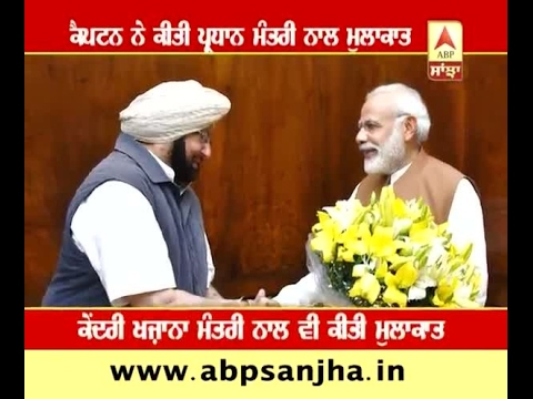 CM Amrinder meets PM Modi demands special package for state