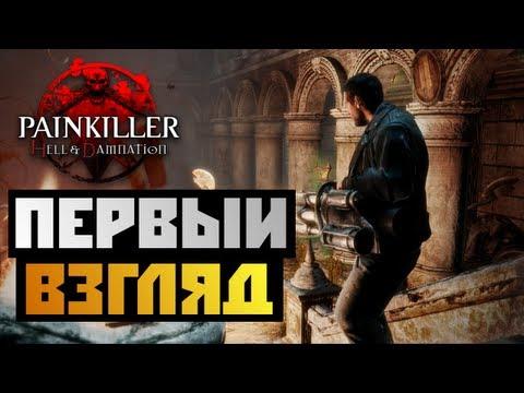 Painkiller Hell & Damnation - [ПЕРВЫЙ ВЗГЛЯД] Мнение Брейна