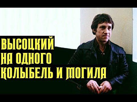 Высоцкий На одного, колыбель и могила, 1976 г