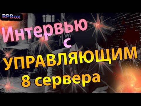 ЭКСКЛЮЗИВ! Интервью у Максима Гагарина - Управляющего 8 сервера | RPBOX | GTA | MTA | Админ | Угар |