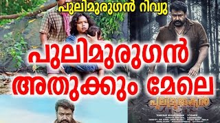 പുലിമുരുഗന് മലയാളം റിവ്യു | Pulimurugan Malayalam Movie Review