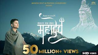 Devon Ke Dev Mahadev Song   Akki kalyan   Mahadev songs 2021   Bhole song   Bholenath songs