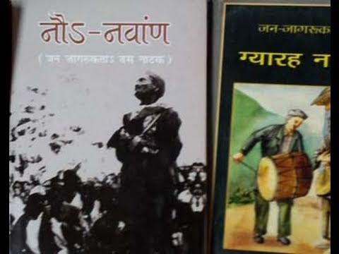 Garhwali Language Seeks Patronage