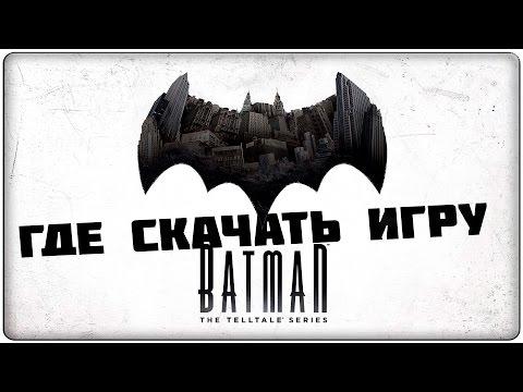 ❤Как и Где скачать игру Batman: The Telltale Series (Episode 1) ❤