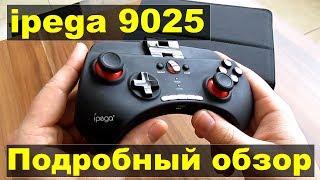ipega 9025 - Подробный обзор