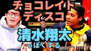 清水翔太さんシリーズはやっぱ楽しい 原曲はこちら https://www.youtube...