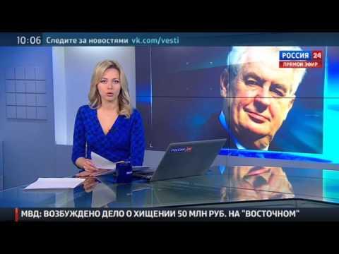 Земан: санкции против России должны быть сняты