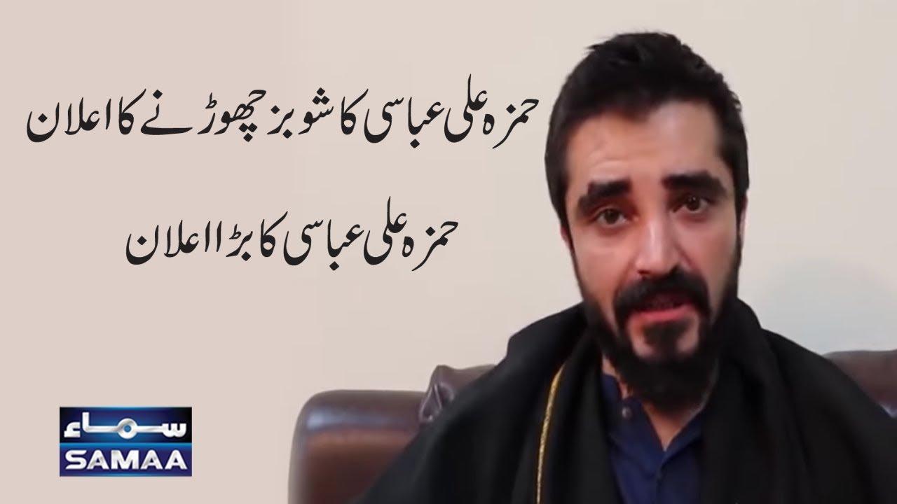 Hamza Ali Abbasi announces to quit showbiz | SAMAA TV | 15 November 2019