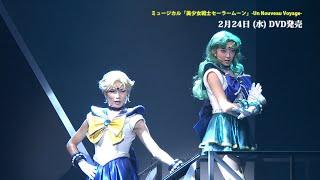 ミュージカル「美少女戦士セーラームーン」-Un Nouveau Voyage-DVD発売...