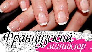 Свадебный маникюр Френч, два варианта(, 2013-04-20T20:29:29.000Z)