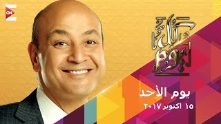 كل يوم - عمرو اديب - الأحد 15 أكتوبر 2017 .. الحلقة الكاملة