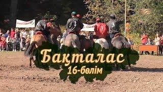 «Бақталас» телехикаясы. 16-бөлім / Телесериал «Бакталас». 16-серия