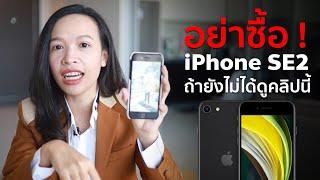 อย่าซื้อ ! iPhone SE2 ถ้ายังไม่ได้ดูคลิปนี้