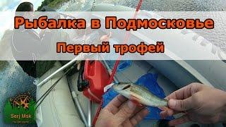 Рыбалка в Подмосковье. Первый трофей на спиннинг!(Очередная рыбалка, на этот раз уже с моторной лодки и наконец-то первый трофей! Семь часов ловили в разных..., 2016-09-04T13:49:18.000Z)