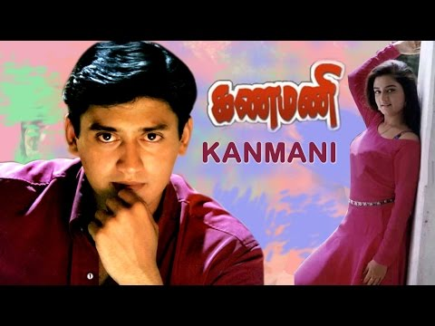 Kanmani Tamil Full Movie | New Tamil Movie