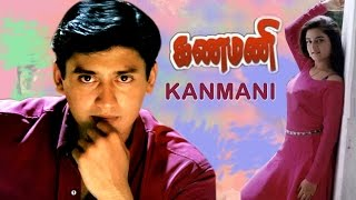 Kanmani tamil full movie | new tamil movie