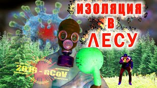 постер к видео  Кардио тренировка дома изоляция в лесу коронавирус карантин/ здоровье и как похудеть   дома быстро.