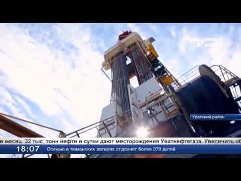 На месторождениях Уватнефтегаза удалось добыть более 1 млн тонн нефти в месяц