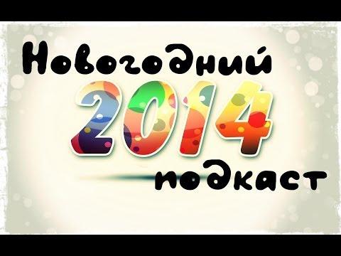 Смотреть прохождение игры Подкаст № 17 - Новогодний. Итоги за год, планы на будущее, ответы на вопросы.