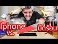 iPhone vs. มีด 1000 องศา!!!