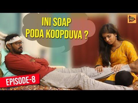 IPL Tamil Web Series Episode #8 | Ini Soap...