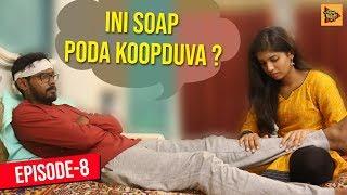 IPL Tamil Web Series Episode #8 | Ini Soap Poda koopduva ? | Being Thamizhan