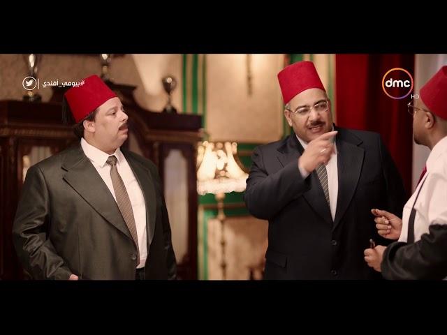 بيومى أفندى - الحلقة الـ 15 الموسم الثاني | محمود البزاوي | الحلقة كاملة