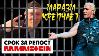 СРОК ЗА РЕПОСТ КЛИПА RAMMSTEIN - PUSSY [ROCK NEWS #89]