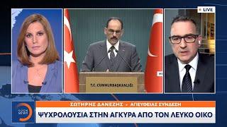 Ψυχρολουσία στην Άγκυρα από τον Λευκό Οίκο | Κεντρικό Δελτίο Ειδήσεων 3/2/2021 | OPEN TV