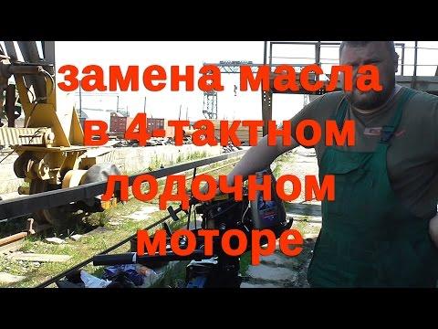 Масло Лукойл в лодочный мотор. Tohatsu MFS5.
