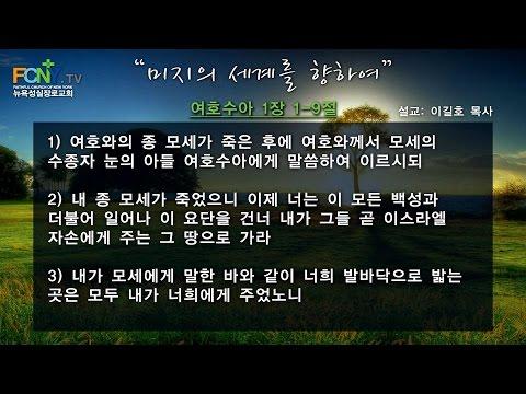 미지의 세계를 향하여 (수 1:1-9) 2015/01/18