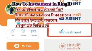 How To Investment in RingID   রিং আইডিতে কি ভাবে ইনভেস্টমেন্ট করবেন
