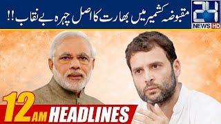 News Headlines | 12:00am | 25 Aug 2019  24 News HD