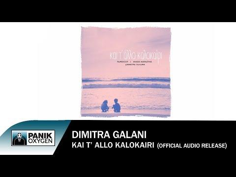 Δήμητρα Γαλάνη - Και Τ' Άλλο Καλοκαίρι - Official Audio Release