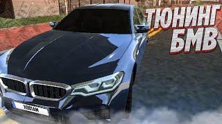 ТЮНИНГ BMW M5 НА 160К!!А ОНА НЕ ЕДЕТ??? ТЮНИНГ АВТО В СИМУЛЯТОРЕ АВТОМОБИЛЯ 2!!