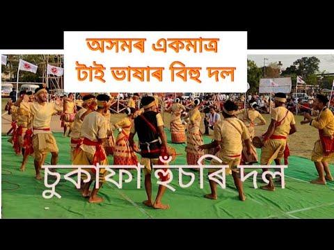 Download Sukafa husori dol || Tai language bihu  || bihu 2021 || Sivasagar