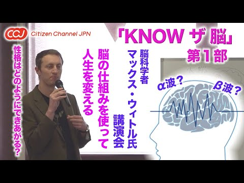 第1部「KNOW ザ 脳」〜脳の仕組みを使って人生を変える〜マックス・ウィトル氏講演会